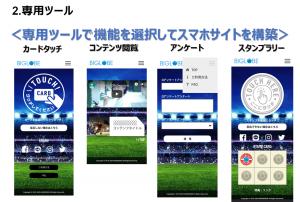 スポーツビジネスブログ用利用イメージ②